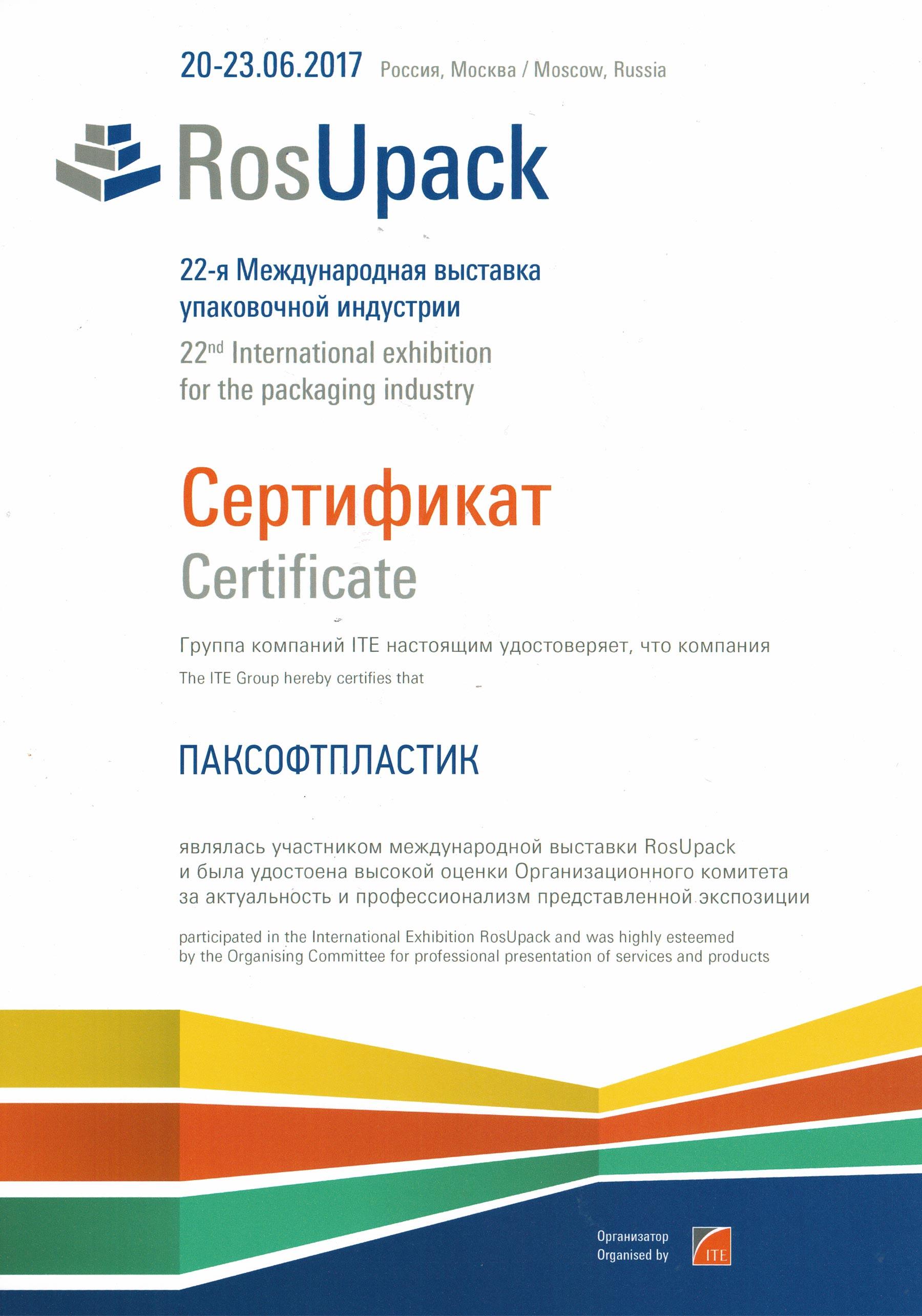 Сертификат ежегодной выставки ROSUPACK